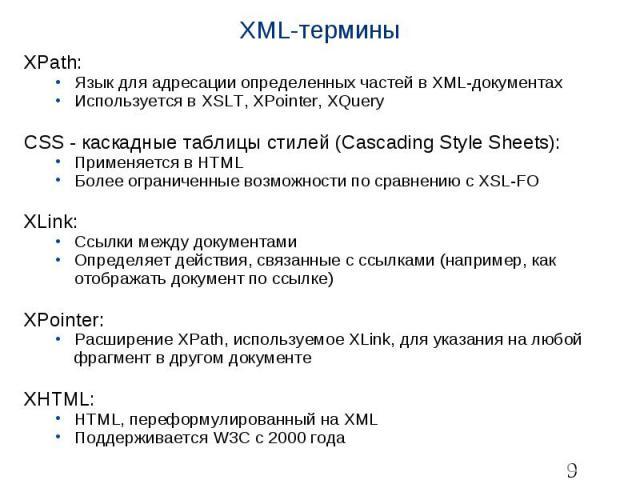XML-термины XPath: Язык для адресации определенных частей в XML-документах Используется в XSLT, XPointer, XQuery CSS - каскадныетаблицыстилей (Cascading Style Sheets): Применяется в HTML Более ограниченные возможности по сравнению с XSL-…