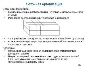 Сеточная организация Сеточное разбиение: Каждое измерение разбивается на интерва