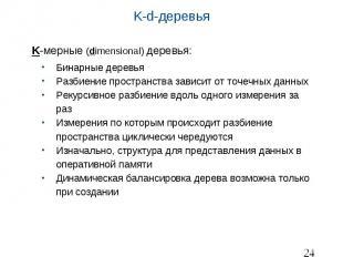 K-d-деревья K-мерные (dimensional) деревья: Бинарные деревья Разбиение пространс