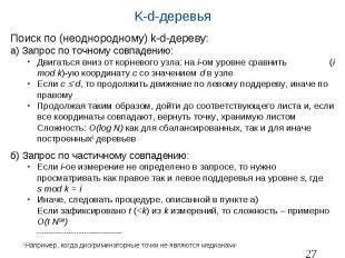 K-d-деревья Поиск по (неоднородному) k-d-дереву: а) Запрос по точному совпадению