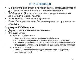 K-D-B-деревья K-d- и тетрарные деревья предназначены (преимущественно) для предс