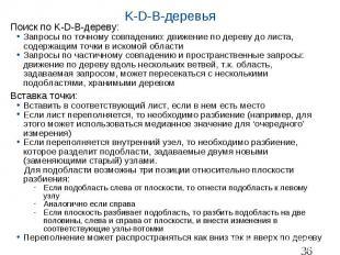 K-D-B-деревья Поиск по K-D-B-дереву: Запросы по точному совпадению: движение по