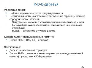 K-D-B-деревья Удаление точки: Найти и удалить из соответствующего листа Незаполн