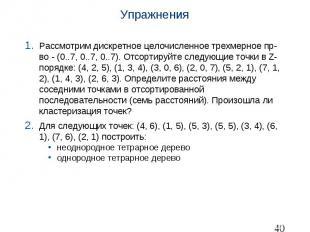 Упражнения Рассмотрим дискретное целочисленное трехмерное пр-во - (0..7, 0..7, 0