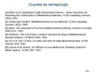 Ссылки на литературу [1] Böhm et al. Searching in High-Dimensional Spaces – Inde