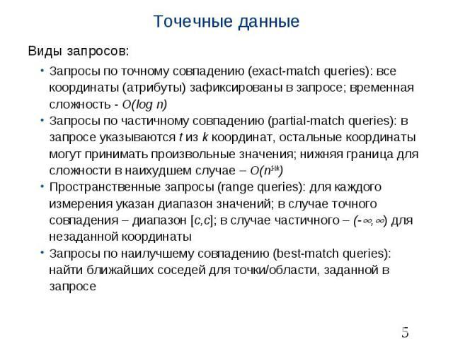 Точечные данные Виды запросов: Запросы по точному совпадению (exact-match queries): все координаты (атрибуты) зафиксированы в запросе; временная сложность - O(log n) Запросы по частичному совпадению (partial-match queries): в запросе указываются t и…
