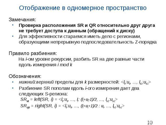 Отображение в одномерное пространство Замечания: Проверка расположения SR и QR относительно друг друга не требует доступа к данным (обращений к диску) Для эффективности стараемся иметь дело с регионами, образующими непрерывную подпоследовательность …