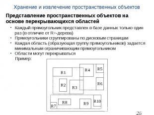 Хранение и извлечение пространственных объектов Представление пространственных о