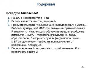 R-деревья Процедура ChooseLeaf: Начать с корневого узла (= N) Если N является ли