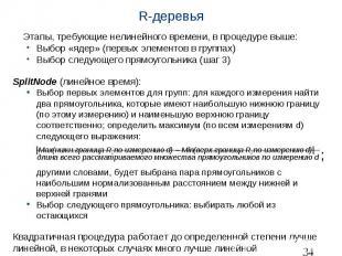R-деревья Этапы, требующие нелинейного времени, в процедуре выше: Выбор «ядер» (