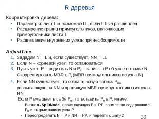 R-деревья Корректировка дерева: Параметры: лист L и возможно LL, если L был расщ