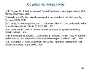 Ссылки на литературу [1] P. Rigaux, M. Scholl, A. Voisard. Spatial Databases, wi