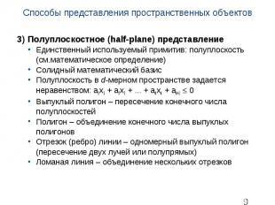 Способы представления пространственных объектов 3) Полуплоскостное (half-plane)