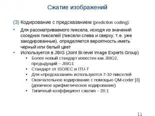 Сжатие изображений Кодирование с предсказанием (prediction coding): Для рассматр