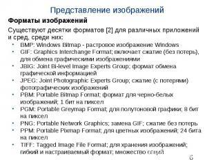 Представление изображений Форматы изображений Существуют десятки форматов [2] дл