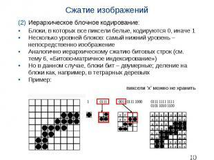 Сжатие изображений Иерархическое блочное кодирование: Блоки, в которых все пиксе