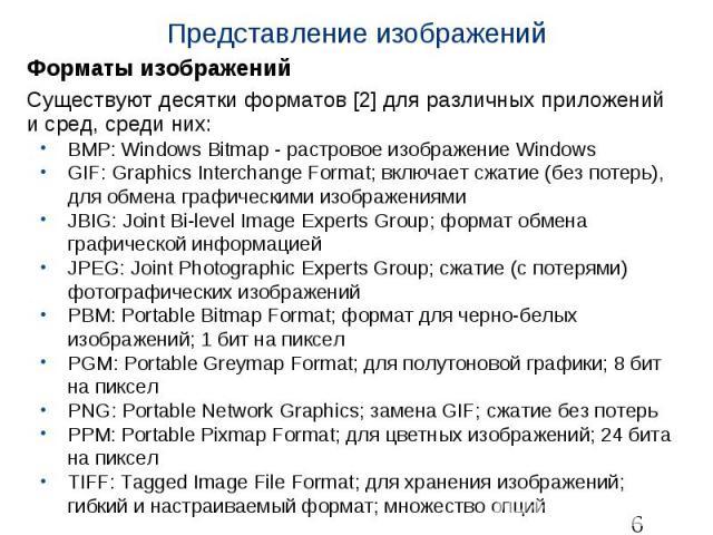 Представление изображений Форматы изображений Существуют десятки форматов [2] для различных приложений и сред, среди них: BMP: Windows Bitmap - растровое изображение Windows GIF: Graphics Interchange Format; включает сжатие (без потерь), для обмена …