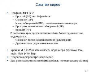 Сжатие видео Профили MPEG-2: Простой (SP): нет B-фреймов Основной (SP) Масштабир