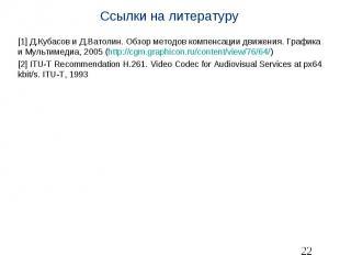 Ссылки на литературу [1] Д.Кубасов и Д.Ватолин. Обзор методов компенсации движен