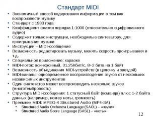 Стандарт MIDI Экономичный способ кодирования информации о том как воспроизвести
