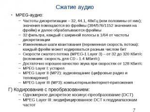 Сжатие аудио MPEG-аудио: Частоты дискретизации – 32, 44.1, 48кГц (или половины о