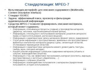 Стандартизация: MPEG-7 Мультимедиа-интерфейс для описания содержимого (Multimedi