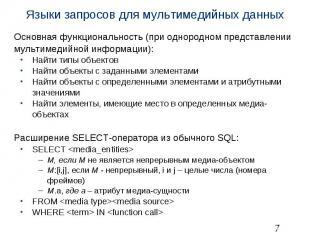 Языки запросов для мультимедийных данных Основная функциональность (при однородн