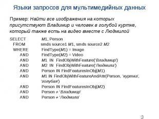 Языки запросов для мультимедийных данных Пример: Найти все изображения на которы