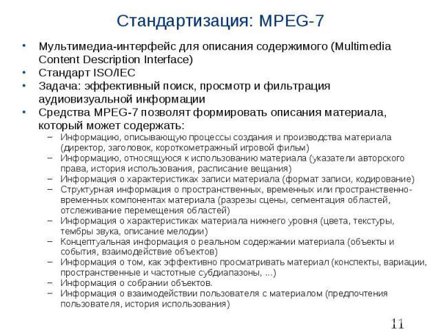 Стандартизация: MPEG-7 Мультимедиа-интерфейс для описания содержимого (Multimedia Content Description Interface) Стандарт ISO/IEC Задача: эффективный поиск, просмотр и фильтрация аудиовизуальной информации Средства MPEG-7 позволят формировать описан…