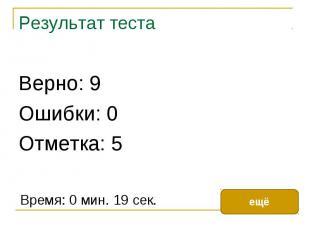 Верно: 9 Верно: 9 Ошибки: 0 Отметка: 5