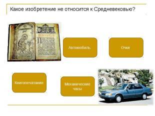 Какое изобретение не относится к Средневековью? Какое изобретение не относится к