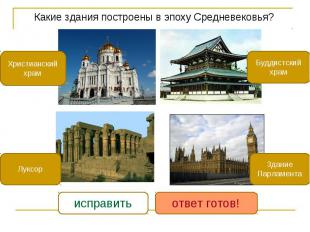 Какие здания построены в эпоху Средневековья? Какие здания построены в эпоху Сре