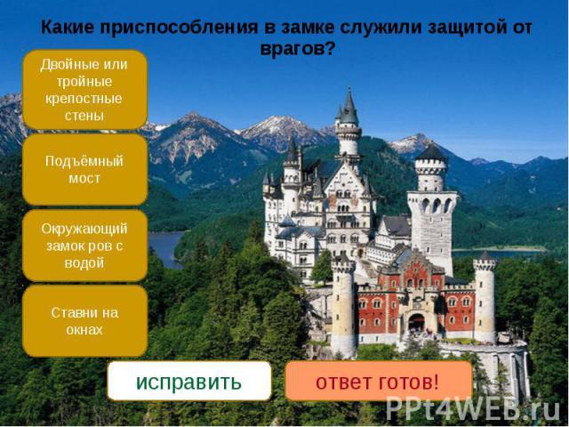 Какие приспособления в замке служили защитой от врагов? Какие приспособления в замке служили защитой от врагов?