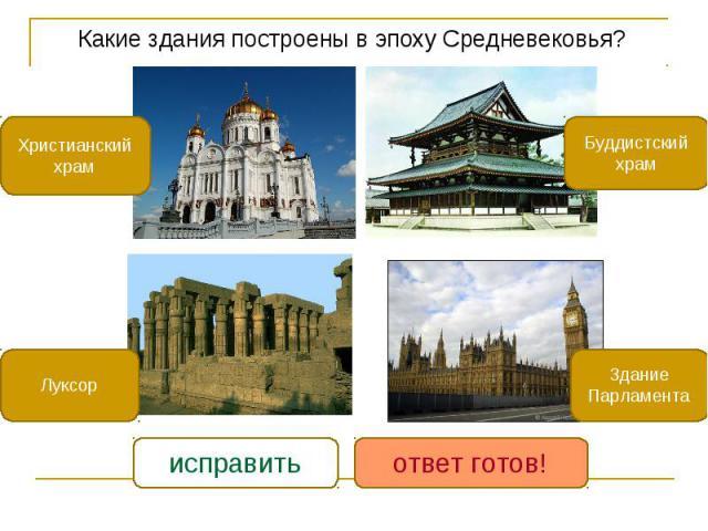 Какие здания построены в эпоху Средневековья? Какие здания построены в эпоху Средневековья?