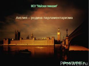 Англия – родина парламентаризма