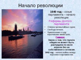 Начало революции 1640 год – созыв парламента – начало революции. Реформы Долгого
