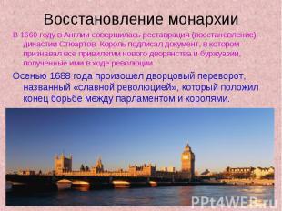 Восстановление монархии В 1660 году в Англии совершилась реставрация (восстановл