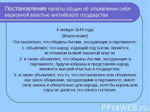 Постановление палаты общин об объявлении себя верховной властью английского госу