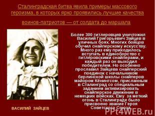 Более 300 гитлеровцев уничтожил Василий Григорьевич Зайцев в уличных боях. Многи
