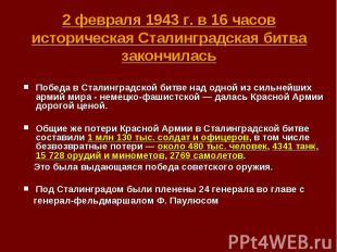 Победа в Сталинградской битве над одной из сильнейших армий мира - немецко-фашис