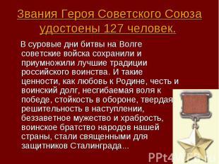 В суровые дни битвы на Волге советские войска сохранили и приумножили лучшие тра