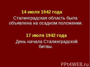 14 июля 1942 года 14 июля 1942 года Сталинградская область была объявлена на оса