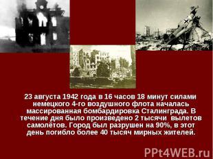23 августа 1942 года в 16 часов 18 минут силами немецкого 4-го воздушного флота