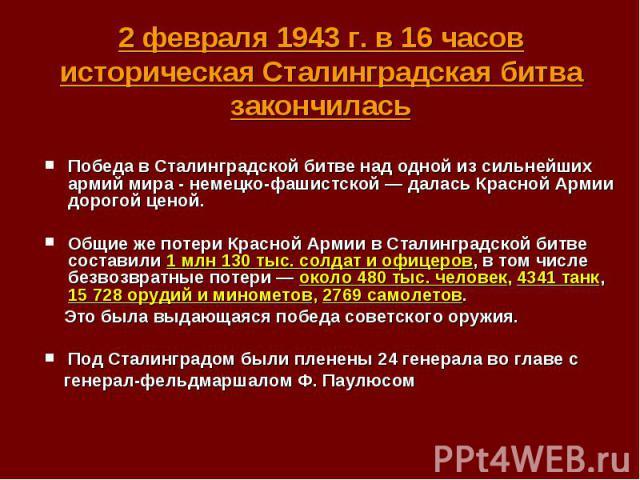Победа в Сталинградской битве над одной из сильнейших армий мира - немецко-фашистской — далась Красной Армии дорогой ценой. Общие же потери Красной Армии в Сталинградской битве составили 1 млн 130 тыс. солдат и офицеров, в том числе безвозвратные по…