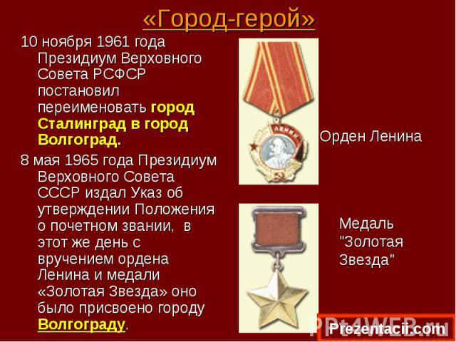 10 ноября 1961 года Президиум Верховного Совета РСФСР постановил переименовать город Сталинград в город Волгоград. 10 ноября 1961 года Президиум Верховного Совета РСФСР постановил переименовать город Сталинград в город Волгоград. 8 мая 1965 года Пре…