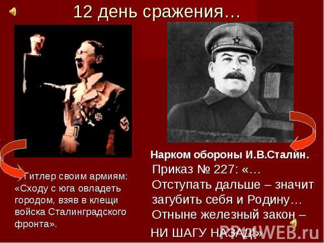 Гитлер своим армиям: «Сходу с юга овладеть городом, взяв в клещи войска Сталинградского фронта».