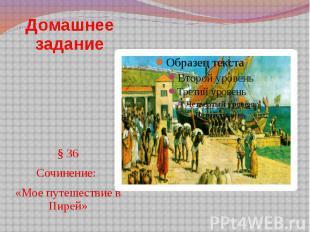 Домашнее задание § 36 Сочинение: «Мое путешествие в Пирей»