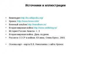 Википедия http://ru.wikipedia.org/ Википедия http://ru.wikipedia.org/ Хронос htt