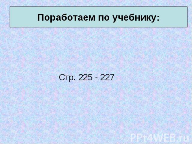 Стр. 225 - 227