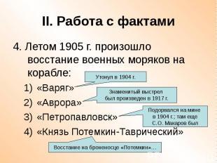 II. Работа с фактами 4. Летом 1905 г. произошло восстание военных моряков на кор